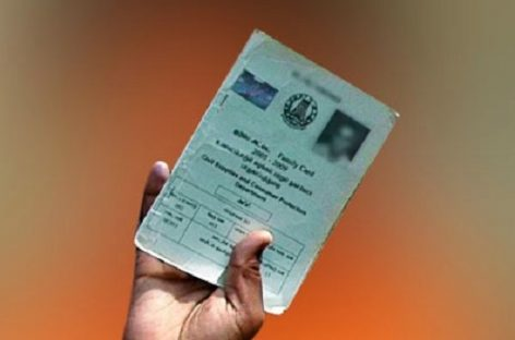 Apply for Ration Card Online
